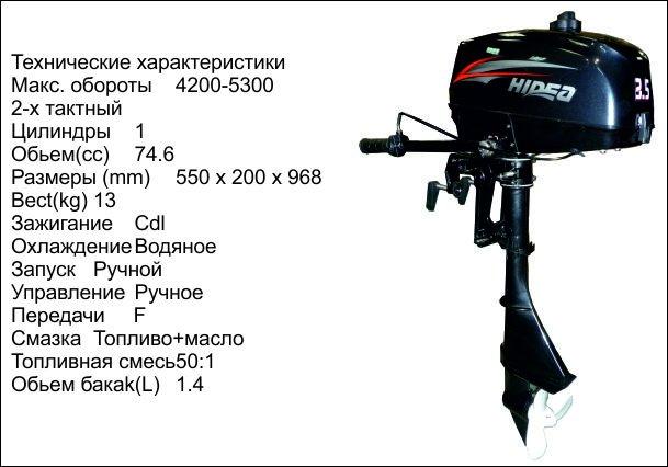 Лодочный мотор Hidea HD 3.5 FHS 2-х тактный