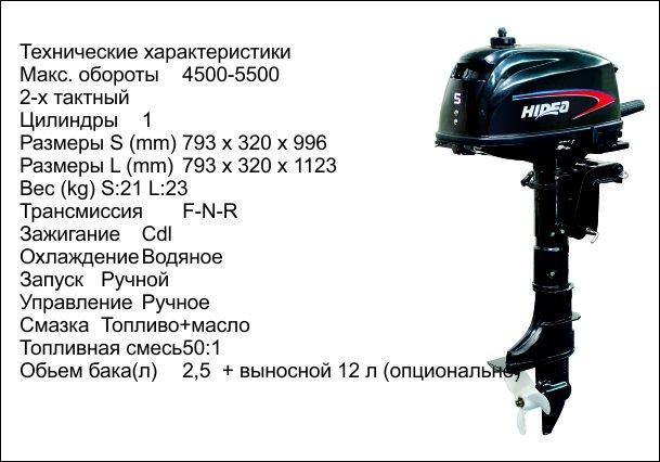 Лодочный мотор Hidea HD 5 FHS